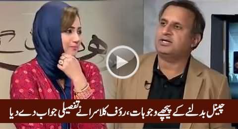 Rauf Klasra Telling In Detail The Reasons Behind Leaving Channels