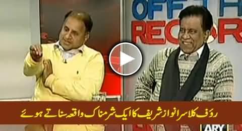 Rauf Klasra Telling Shameful Story How Nawaz Sharif Entered Into Politics
