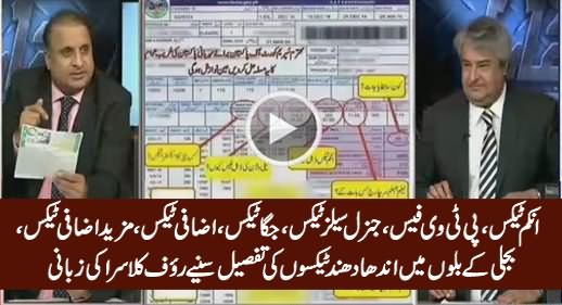 Rauf Klasra Telling Shocking Details of Different Taxes in Electricity Bills