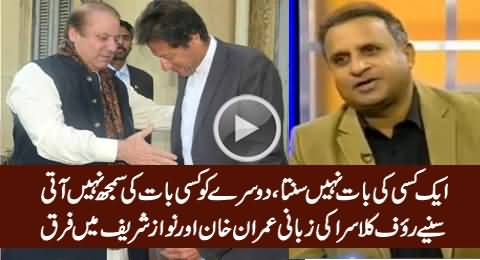 Rauf Klasra Telling The Difference Between Imran Khan And Nawaz Sharif