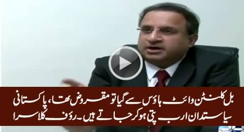 Rauf Klasra Telling The Difference Between Pakistani Politicians & American Politicians