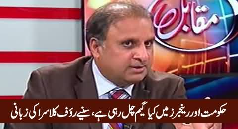Rauf Klasra Telling The Inside Story of Game Between Sindh Govt & Rangers