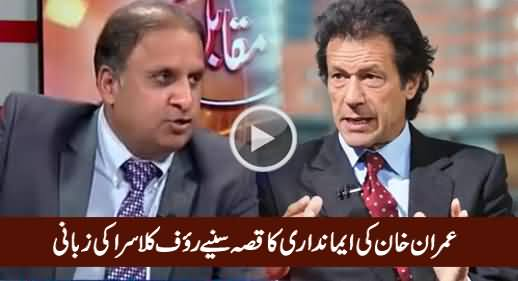 Rauf Klasra Telling The Story of Imran Khan's Honesty, Really Impressive