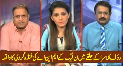 Rauf Klasra Telling the Story of PMLN MNA Saqlain Bukhari Which Expose the Mindset of PMLN