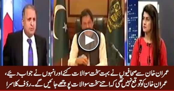 Rauf Klasra Telling What Kind of Questions Journalists Asked From Imran Khan