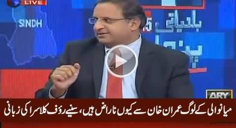 Rauf Klasra Telling Why People of Mianwali Angry with Imran Khan