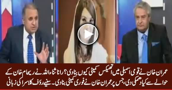 Rauf Klasra Telling Why PM Imran Khan Made Ethics Committee in National Assembly