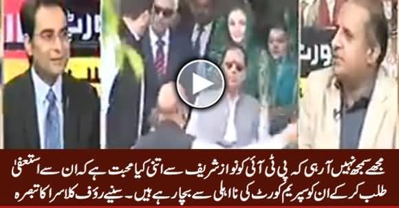 Rauf Klasra Telling Why PTI Should Not Demand Resignation From PM Nawaz Sharif