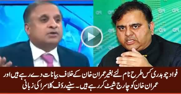 Rauf Klasra Tells How Fawad Chaudhry Giving Statements Against PM Imran Khan