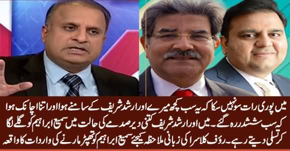 Rauf Klasra Tells How Fawad Chaudhry Slapped Sami Ibrahim In Front of His Eyes
