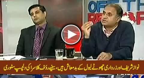Rauf Klasra Tells Interesting Story and Declares Nawaz & Zardari Low Level Badmash
