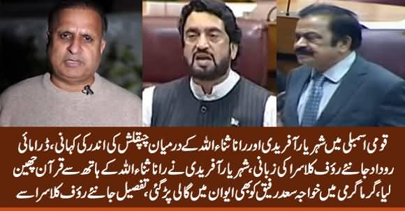 Rauf Klasra Tells Sensational Story of Shehryar Afridi & Rana Sanaullah's Tussle in Assembly