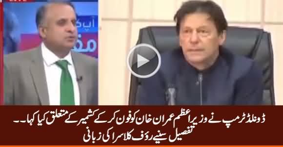Rauf Klasra Tells What Donald Trump Said To PM Imran Khan Regarding Kashmir