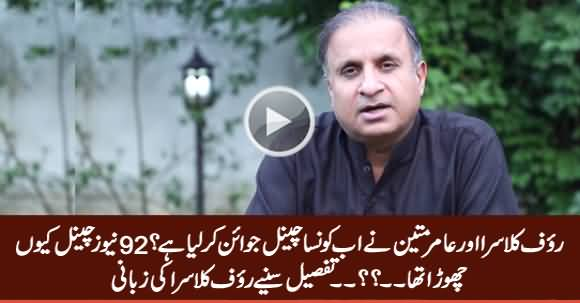 Rauf Klasra Tells Which Channel He And Amir Mateen Going To Join & Why They Left 92 News Channel
