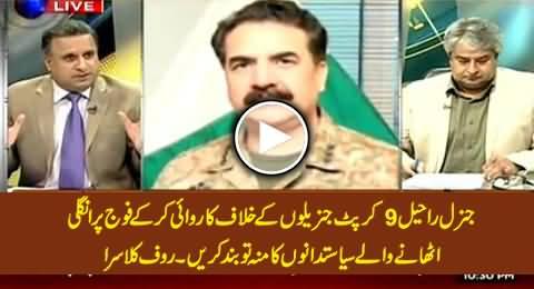 Rauf Klasra Urges General Raheel Sharif To Take Action Against 9 Corrupt Generals