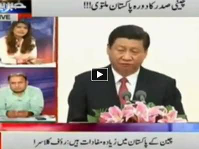 Rauf Klasra Views on The Cancellation of Chinese President Visit to Pakistan