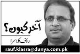 Gayon Ke Chand Udaas Kirdar - by Rauf Klasra - 20th October 2013