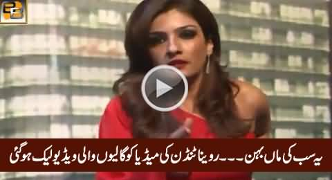 Raveena Tandon Leaked Video, Watch What She Is Saying About Media