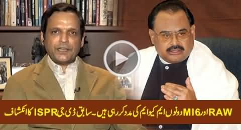 RAW & MI6 Both Are Backing MQM - Former DG ISPR Maj Gen (R) Athar Abbas