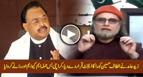 RAW & MQM Involved in Karachi Bus Attack, Alaf Hussain Is Agent of RAW - Zaid Hamid