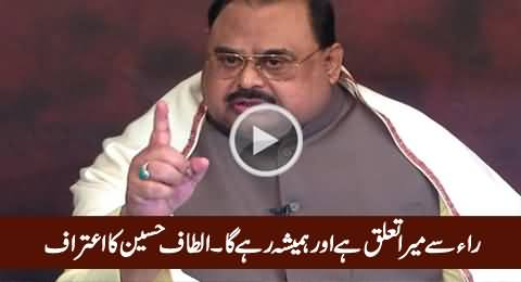 RAW Se Mera Tauluq Hai Aur Hameesha Rahe Ga - Watch What Altaf Hussain Is Saying