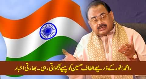 RAW Used To Send Money to Altaf Hussain Through Muhammad Anwar - Indian Newspaper