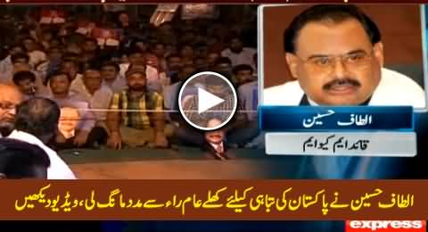 RAW Walo Meri Madad Karo - Altaf Hussain Openly Begging For Help From RAW
