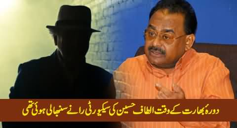 RAW Was Handling the Security of Altaf Hussain During His India Visit, Shocking Revelation