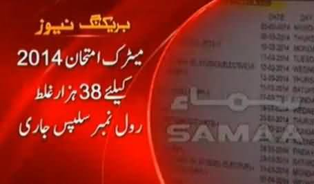 Rawalpindi Board Issued Wrong Roll No. Slips To 38000 Matric Candidates
