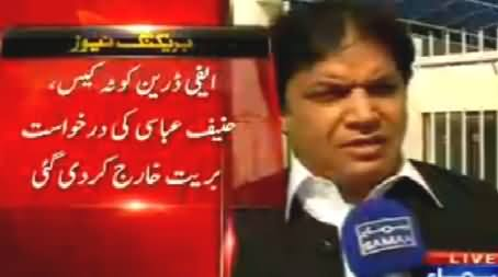 Rawalpindi Court Rejects Hanif Abbasi's Bail Application In Ephedrine Quota Case