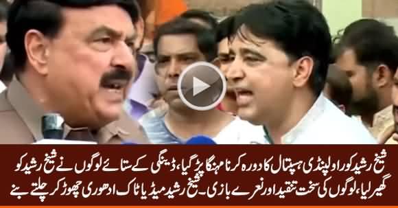 Rawalpindi: Dengue Patients Bashes As Sheikh Rasheed Visits Holy Family Hospital