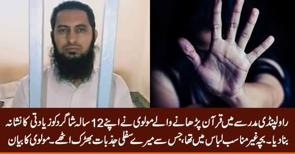 Rawalpindi: Madrasse Ke Molvi Ne 12 Sala Bache Ko Ziadati Ka Nishana Bana Dia