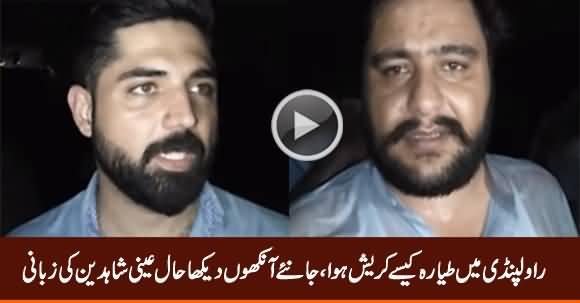 Rawalpindi Plane Crash: Eyewitnesses Telling What They Saw