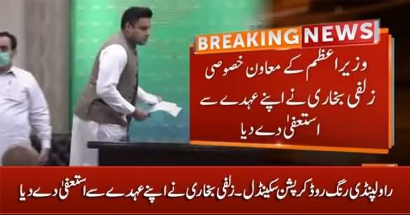 Rawalpindi Ring Road Corruption Scandal: Zulfi Bukhari Resigns From His Post