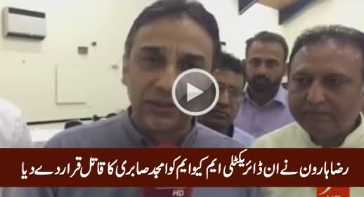 Raza Haroon Raises Finger on MQM And Farooq Sattar Over Amjad Sabri's Killing
