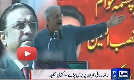 Raza Rabbani Criticising Imran Khan, As he is the Prime Minister of Pakistan