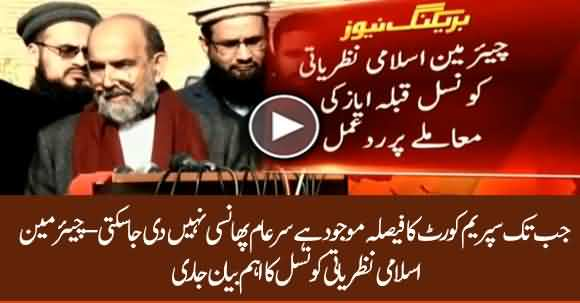 Reaction of Chairman Islamic Ideology Council Qibla Ayaz On Public Hanging Resolution