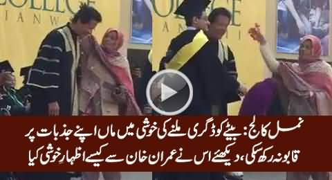 Reaction of This Happy Mother at Namal Convocation Said it All, Exclusive Video