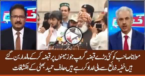 Real Estate Tycoon Has Started To 'Indirectly' Fund Maulana Fazal Ur Rehman - Arif Hameed Bhatti