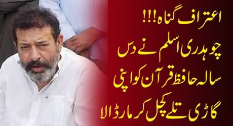 Real Face of Chaudhary Aslam, He Killed A Ten Years Old Hafiz e Quran Boy