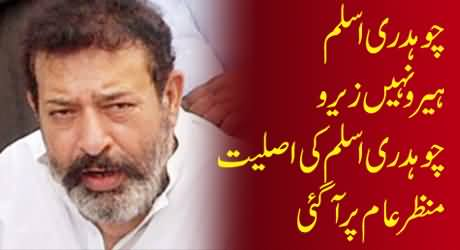 real face of chaudhary aslam ssp cid he killed so many persons in his