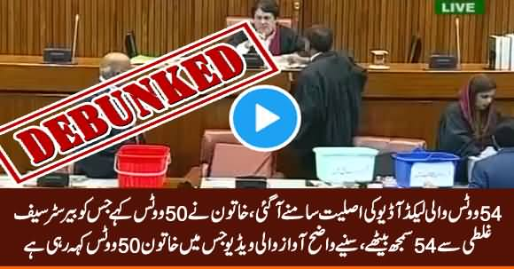 Reality of Barister Saif Leaked Video, Woman Saying 50 Votes, Not 54 Votes, Listen Clear Audio