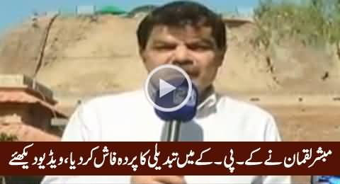 Reality of Change in KPK: Mubashir Luqman Exposed The Condition of Lady Reading Hospital