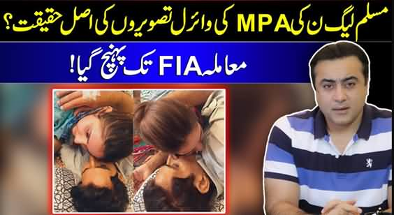 Reality of Viral Pictures of PMLN MPA Sania Ashiq, Issue Reaches FIA - Details By Mansoor Ali Khan