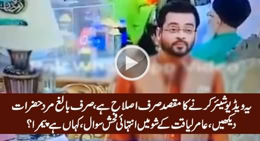 Really Really Unacceptable Talk in Amir Liaquat Show, Where Is PEMRA?