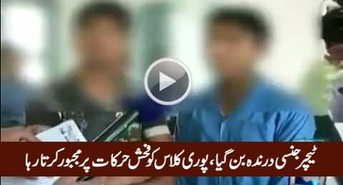 Really Shameful Act of School Teacher With Students, Watch What Students Telling