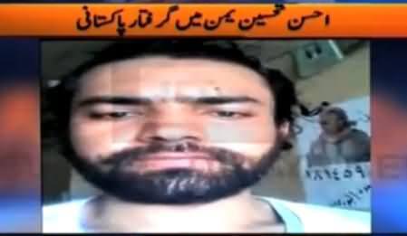 Really Shameful And Criminal Act of Pakistani Ambassador in Yemen with Stranded Pakistanis