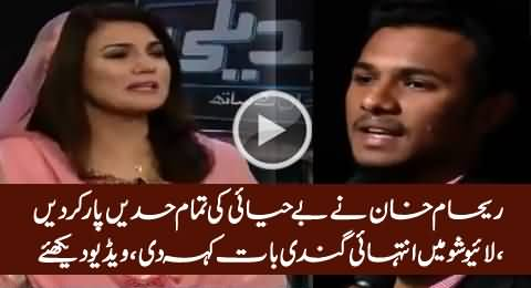 Really Shameful Answer of Reham Khan in Reply to Audience Question