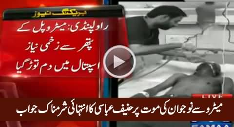 Really Shameful Response of Hanif Abbasi on The Death of A Man Due to Metro Bus