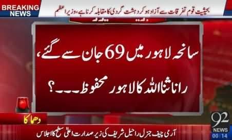 Really Strange & Shameful Logic of Rana Sanaullah on Lahore Blast